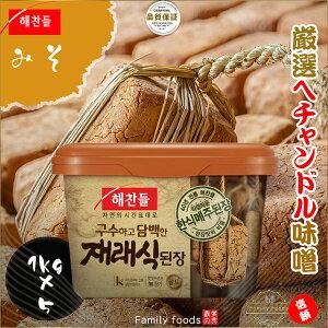 ヘチャンドル 味噌 1kg【5個】韓国食品/韓国料理/韓国食材/調味料/韓国ソース/韓国味噌/在来式味噌/味噌汁