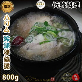 ◆冷凍◆ ハリム 参鶏湯 800g /韓国スープ/スープ/参鶏湯/サムゲタン/サンゲタン/即席食品/レトルト食品/たんばく質/インスタント食品/簡単料理/激安