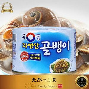 天然 つぶ貝 缶詰「小」140g ■韓国食品■韓国料理/韓国食材/加工食品/缶詰/自然産ツブ貝/缶詰ツブ貝/ゴルベンイ/即席食品/激安