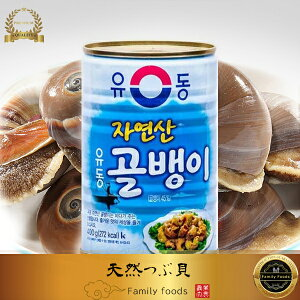 天然 つぶ貝 缶詰「大」400g ■韓国食品■韓国料理/韓国食材/加工食品/缶詰/天然 ツブ貝/缶詰ツブ貝/ゴルベンイ/即席食品/激安