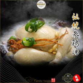韓国伝統 ファイン 参鶏湯 800g