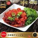 旨辛の珍味 日本産 チャンジャ 500g /たらチャンジャ