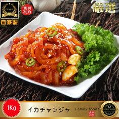 ◆冷蔵◆自家製イカ塩辛1kg■韓国食品■韓国/韓国料理/韓国食材/韓国キムチ/キムチ/おかず/塩辛/自家製/手作り/いか塩辛