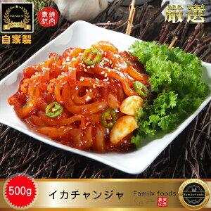 ◆冷蔵◆ 自家製 イカ 塩辛 500g / 韓国 いか塩辛 いか キムチ イカチャンジャ 美味しい おかず