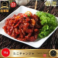◆冷蔵◆自家製タコ塩辛1kg■韓国食品■韓国/韓国料理/韓国食材/韓国キムチ/キムチ/おかず/塩辛/自家製/手作り/たこ塩辛