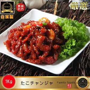 ◆冷凍◆ 自家製 タコ 塩辛 1kg /韓国食品/韓国/韓国料理/韓国食材/韓国キムチ/キムチ/おかず/塩辛/自家製/手作り/たこ塩辛
