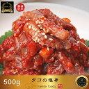 ◆話題の商品◆ タコ の 塩辛 500g 韓国本場の味!!タコキムチ タコ キムチ 韓国 たこキムチ 韓国 タコ 塩辛 韓国 タ…