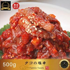◆話題の商品◆ タコ の 塩辛 500g 韓国本場の味!!タコキムチ タコ キムチ 韓国 たこキムチ 韓国 タコ 塩辛 韓国 タコキムチ