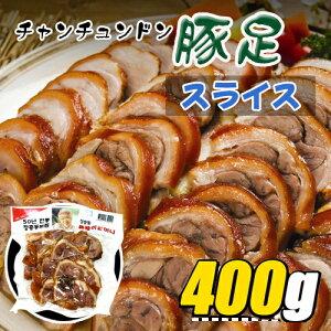 冷蔵 チャンチュンドン 豚足 スライス 400g /タレ付き/テビチ/コラーゲンたっぷり/コラーゲン/韓国食品/韓国豚足/とんそく/チョッパル/韓国料理/野菜/えごまの葉/焼肉/肉