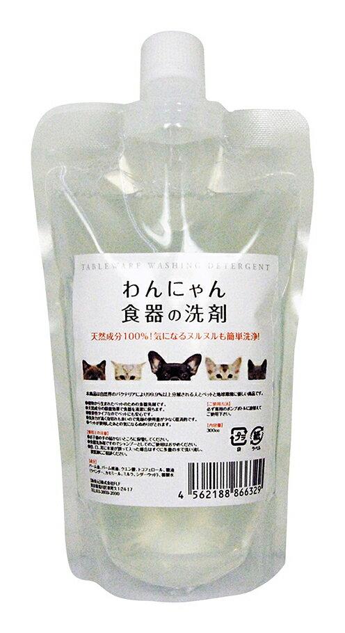 FLF わんにゃん食器の洗剤 詰替用 300ml(16100201)