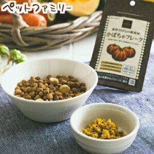 whitefox ホワイトフォックス プレミックス お野菜フレーク かぼちゃフレーク 30g (68304001)