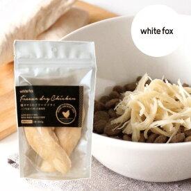 whitefox ホワイトフォックス ささみフリーズドライ 猫用 小袋 3本(約45g)(68304073)