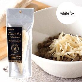 whitefox ホワイトフォックス ささみフリーズドライ 猫用 1本(68304088)