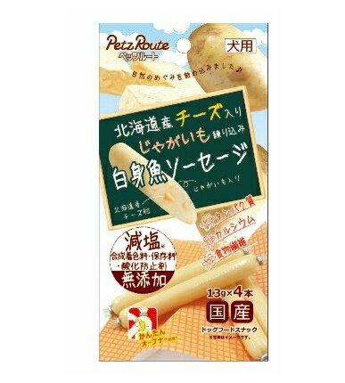 【正規品】ペッツルート 国産 白身魚ソーセージ 4本入(66201317)