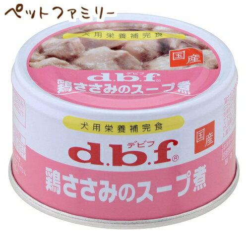 デビフペット1014 鶏ささみのスープ煮 85g(46400164)
