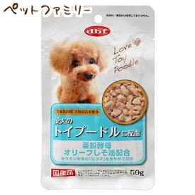 【8/1〜最大400円OFFクーポン】デビフペット 愛犬のトイプードルに配慮 50g (46400177)