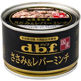 デビフペットささみ&レバーミンチ 150g(46400189)