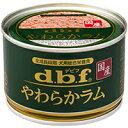【正規品】デビフペットやわらかラム150g(46400190)