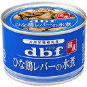 【正規品】デビフペットひな鶏レバーの水煮150g(46400192)