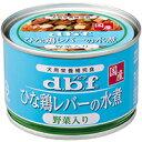 【正規品】デビフペットひな鶏レバーの水煮 野菜入150g(46400195)