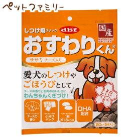 デビフペット5007 おすわりくん ササミ チーズ入 100g(20g*5)(46400202)