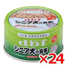 デビフペット シニア犬の食事 ささみ&すりおろし野菜 85g × 24 (s4640031)