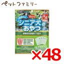 デビフペット シニア犬のおやつ乳酸菌配合100g × 48(46400221)●