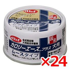 デビフペット1700 カロリーエースプラス 犬用 ムースタイプ65g×24缶(s4640114)