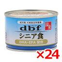 【正規品】デビフペットシニア食 DHA・EPA配合 150g(46400199) x 24