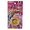 ドギーマン 薬用ノミ取り首輪+蚊よけ (6ヶ月) 猫用 殺虫 防虫 虫除け 虫よけ (60301002)