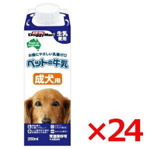 ドギーマン ペットの牛乳 成犬用 250ml ×24 1ケースセット (48999200)