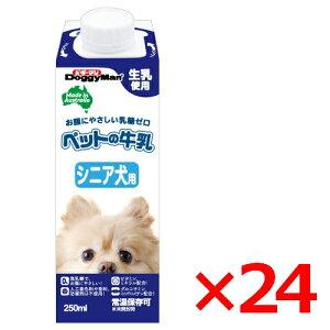ドギーマン ペットの牛乳 シニア犬用 250ml ×24 1ケースセット(48999202)
