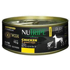 ファンタジーワールド NUTRIPE ニュートライプ ピュア 3788チキン&グリーントライプ 95g(64605543)