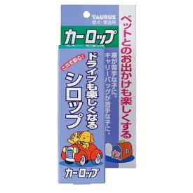 【最大500円オフクーポン有り】トーラス カーロップ 30ml 愛犬・愛猫用 (48802005)