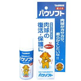 トーラス パウソフト 50ml 愛犬用 (48802058)