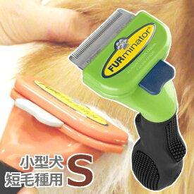 【最大500円オフクーポン有り】ライトハウス ファーミネーター S 小型犬 短毛種用 (90401237)