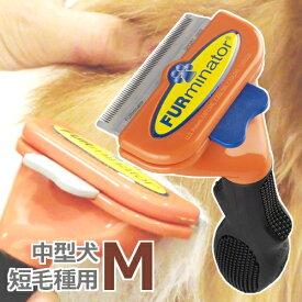 【最大500円オフクーポン有り】ライトハウス ファーミネーター M 中型犬 短毛種用 (90401239)