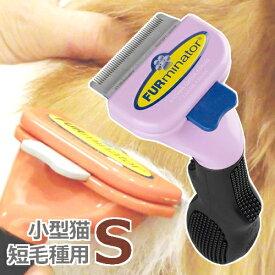 ライトハウス ファーミネーター S 小型猫 短毛種用 (90401245)