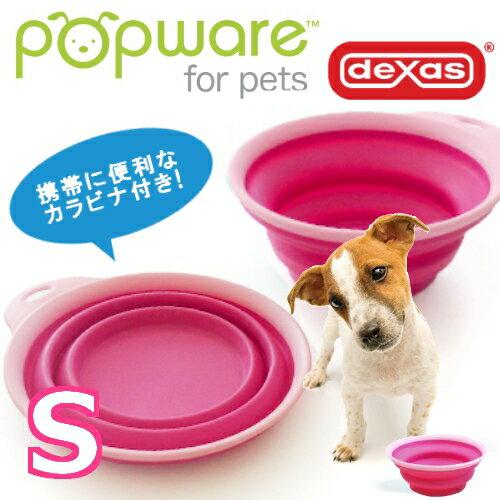 【正規品】ライトハウス Popware ポップウェア ぺたんこボウル Sサイズ ピンク (90403055)