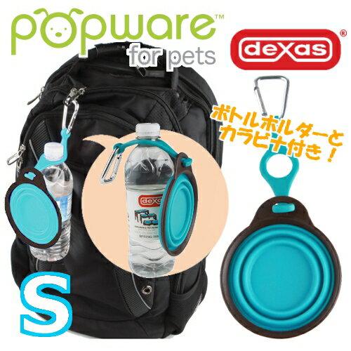 【正規品】ライトハウス Popware ポップウェア ぺたんこボウル Sサイズ ブルー ボトルホルダー付 (90403066)