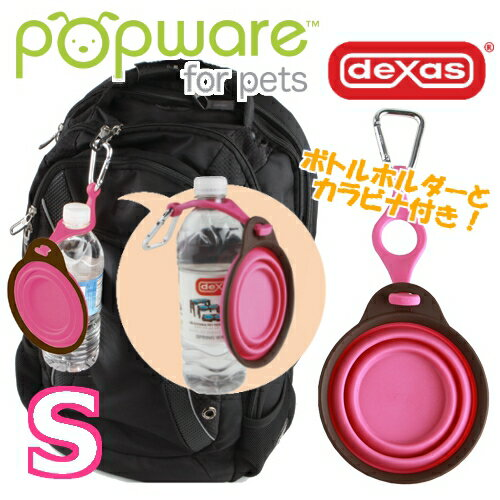 【正規品】ライトハウス Popware ポップウェア ぺたんこボウル Sサイズ ピンク ボトルホルダー付 (90403067)