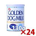 【正規品】【送料無料】森乳サンワールドワンラック ゴールデンドッグミルク130gx24(s7810035)
