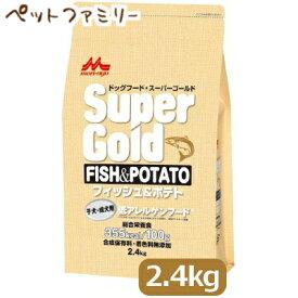 森乳サンワールド スーパーゴールド フィッシュアンドポテト 子犬・成犬用 2.4kg (78100061)