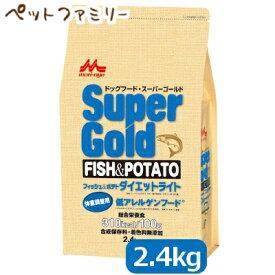森乳サンワールド スーパーゴールド フィッシュアンドポテト ダイエットライト 体重調整用 2.4kg (78100066)
