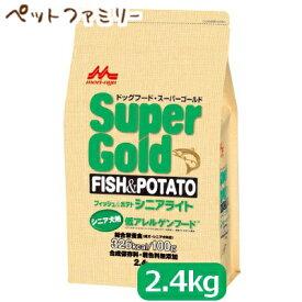 森乳サンワールド スーパーゴールド フィッシュ&ポテト シニアライト シニア犬用 2.4kg (78100071)