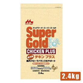 森乳サンワールド スーパーゴールド チキンプラス 成犬用 2.4kg (78101029)