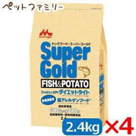 森乳サンワールド スーパーゴールド フィッシュアンドポテト ダイエットライト 体重調整用 2.4kg×4 (s7810007)●