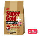 【正規品】森乳サンワールドスーパーゴールド フィッシュ&ポテト プラス関節の健康に配慮 2.4kg (78100055)
