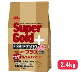 森乳サンワールド スーパーゴールド フィッシュ&ポテト プラス 関節の健康に配慮 2.4kg (78100055)