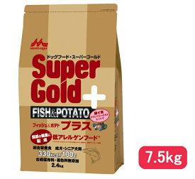 森乳サンワールド スーパーゴールド フィッシュ&ポテト プラス 関節の健康に配慮 7.5kg (78100056)●